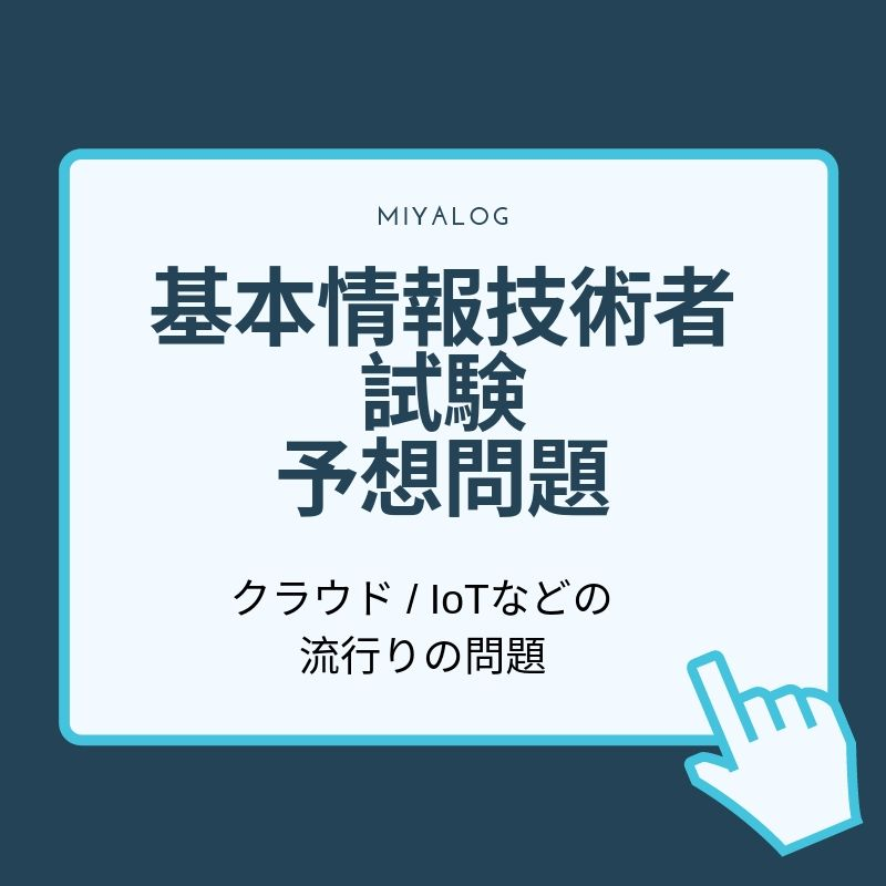 基本情報技術者試験 令和元年 秋 予想問題(クラウド/IoT関連) - ITの ...